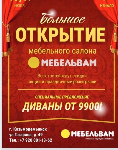 Мебельвам Козьмодемьянск, Козьмодемьянск