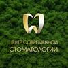Центр современной стоматологии (Томск)