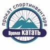 Прокат сноубордов, беговых лыж г. Берёзовский