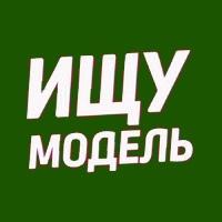 Ищу Модель Мастера Новокузнецк