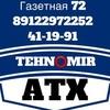 """Сеть комиссионных магазинов """"АТХ"""""""