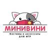 МИНИВИНИ   Костюмы и аксессуары для игр   Киров