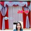 Аня Нгуен 28-11