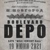 BOULEVARD DEPO / 19.06, НИЖНИЙ НОВГОРОД @ MILO