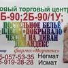 Анвар Алиев 2Б-90