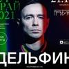 """Дельфин 21 октября Пермь """"Триумф"""""""