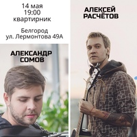 АлексейРасчётов