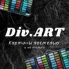 Div.ART. Картины пастелью и не только
