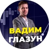 Трейдер Вадим Глазун | PRO100TRADE.RU