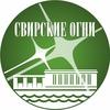 Свирские огни | газета Подпорожского района