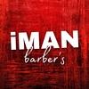 Barbershop iMAN Подольск|Мужская парикмахерская