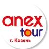 Горящие Туры из Казани ✈ Турагентство МастерТур