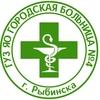 ГУЗ ЯО городская больница №4 г. Рыбинска