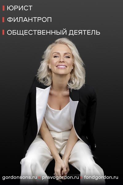 Катя Гордон, Москва