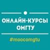 Онлайн-курсы ОмГТУ