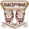 navseruchkin.ru
