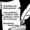 Октябрьская библиотека имени И.А. Наговицына
