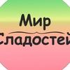 Мир Сладостей-Садовод СТ10-04/06