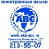 """Лингвистический центр """"ABC"""""""